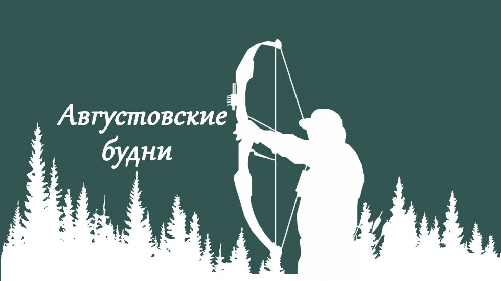 Августовские будни - Сайт полтавских лучников